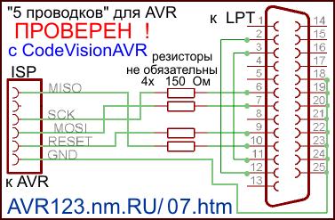 схема программатор flash microcontroller.